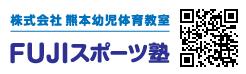 FUJIスポーツ塾