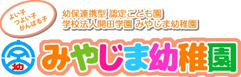 みやじま幼稚園ロゴ