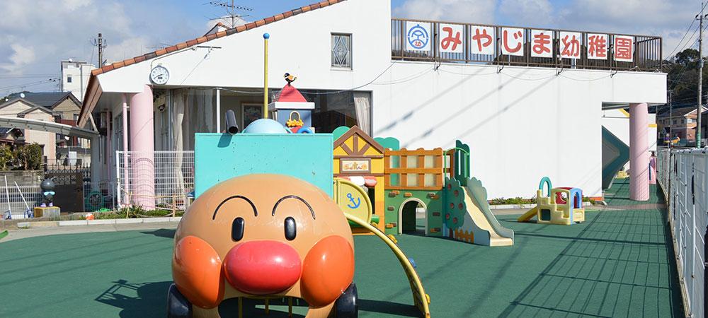 みやじま幼稚園イメージ